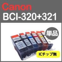 ■【対応インク型番】 BCI-320BK(ブラック) BCI-321BK(ブラック) BCI-321...