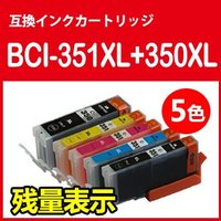 ■【対応インク型番】 BCI-350+BCI-351増量タイプ BCI-350BK(ブラック) , ...