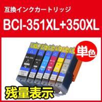 ■【対応インク型番】 BCI-350+BCI-351系 増量タイプ ■【対応機種】 Canon(キャ...