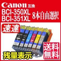 ■【対応インク型番】 BCI-350+BCI-351系 BCI-350BK(ブラック) , BCI-...