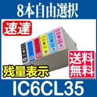 ■【対応インク型番】 IC35系 CBK35(ブラック) , ICC35(シアン) , ICM35(...