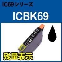 ■【対応インク型番】 IC69系 ICBK69(ブラック)  ■【対応機種】 EPSON(エプソン)...