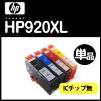 ■【対応インク型番】  HP920BK ブラック (CD971AA), HP920xlC シアン (...