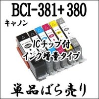 【単品売り】BCI-381XL+380XL 大容量 CANON キャノン互換インク BCI 381・BCI 380・BCI-381BK・BCI-381C・BCI-381M・BCI-381Y・BCI-381GY・BCI-380BK 激安