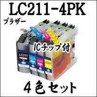 期間限定 【4色セット】 LC211-4PK Brother ブラザー インクカートリッジ ICチップ付 LC211 純正同様 激安 互換インク プリンターインク