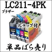 期間限定 【単品売り】 LC211-4PK Brother ブラザー  LC211BK LC211C LC211M LC211Y 互換インク  ICチップ付 LC211 純正同様 激安 プリンターインク