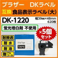 白 ピータッチ (感熱紙) ブラザー用 39mm×48mm DK-1220 DKプレカットラベル 620枚入り 5個セット+ホルダー1個 食品表示用ラベル 互換品