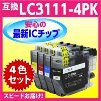 LC3111 ブラザー プリンターインク LC3111-4PK 4色セット brother 互換インクカートリッジ 最新チップ搭載