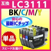 LC3111 ブラザー プリンターインク LC3111BK/LC3111C/LC3111M/LC3111Y いずれか単色 1個 互換インクカートリッジ 最新チップ搭載 新機種対応