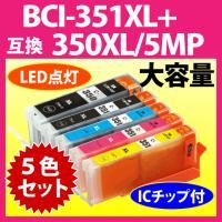 互換インク BCI-351XL+350XL/5MP (BCI-351+350/5MPの大容量タイプ)...