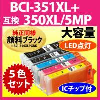 キャノン Canon 互換インクBCI-351XL+350XL/5MP(6552B001)  純正同...