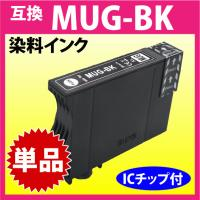 MUG-BK 互換インク ブラック 黒〔単品〕エプソン EW-052A EW-452A用 EPSON プリンターインク 目印 マグカップ