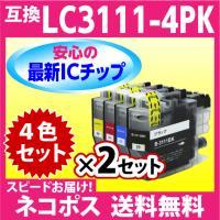 ブラザー プリンターインク LC3111-4PK 4色セットx2セット brother 互換インクカートリッジ 最新チップ搭載
