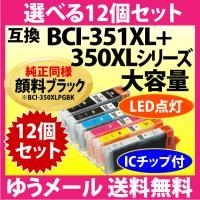 キャノン Canon 互換インク BCI-351XL+350XLシリーズ 大容量 純正同様に顔料イン...