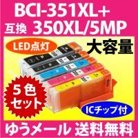 キャノン Canon 互換インク BCI-351XL+350XL/5MP 大容量(BCI-351+3...