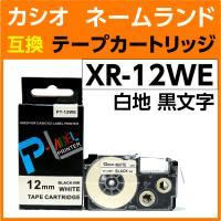 カシオ XR-12WE 互換テープカートリッジ CASIO(PT-12WE)  テープ幅:12mm ...