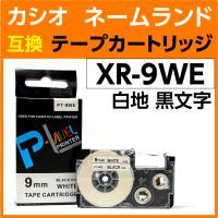 カシオ XR-9WE 互換ラベルテープ CASIO(PT-9WE) 互換 テープ  テープ幅:9mm...