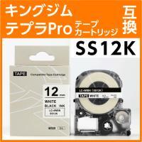 キングジム SS12K 互換テープカートリッジ KING GIM テプラ 互換 テープ   テープ幅...