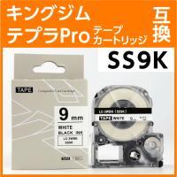 キングジム SS9K 互換テープカートリッジ KING GIM テプラ 互換 テープ  テープ幅:9...