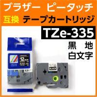 brother TZe-335 ラベルライター P-touch(ピータッチ)用 互換テープカートリッ...