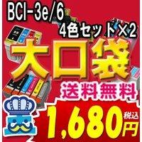 BCI-3e BCI-6 4set×2 プリンターインク インクカートリッジ 激安   【CANON...