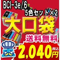 BCI-3e BCI-6 5set×2 プリンターインク インクカートリッジ 激安   【CANON...