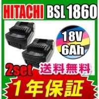 日立 HITACHI 互換バッテリー BSL1860 18V 6.0AH(6000mAh) 2セット...