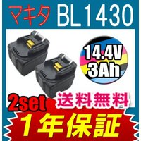 MAKITA マキタ 互換バッテリー BL1430 14.4V 3.0AH(3000mAh)2セット...