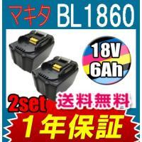 MAKITA マキタ 2セット 互換バッテリー BL1860 18V 6.0AHV(6000mAh)...