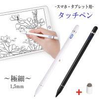 タッチペン 極細 タブレット スマホ スタイラスペン iPad iPhone スマートフォン 充電式  高感度 ペン先 1.5mm 導電繊維