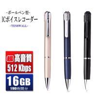 ボイスレコーダー ペン型  16GB 190時間録音 高音質 小型軽量 ICボイスレコーダー 大容量 ボールペン型
