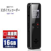 ボイスレコーダー 小型 高音質 16GB 1138時間録音 高性能 軽量 長時間録音 USB充電 ICボイスレコーダー V90 QZT