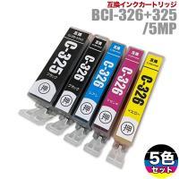 カラー品番 BCI-326BK(BCI326BK・ブラック) BCI-326C(BCI326C・シア...