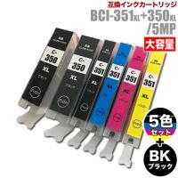カラー品番BCI-351XLBK(BCI351XLBK・ブラック)BCI-351XLC(BCI351...