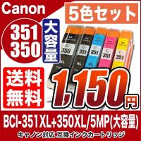 カラー品番 BCI-351XLBK(BCI351XLBK・ブラック) BCI-351XLC(BCI3...