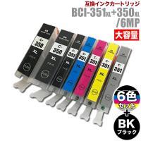 Canon インク キャノン プリンターインクカートリッジ カラー品番 BCI-351XLBK(BC...