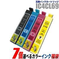 カラー品番ICBK69(ブラック)・ICC69(シアン)・ICM69(マゼンタ)・ICY69(イエロ...