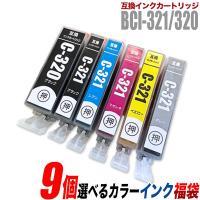 カラー品番:BCI-321BK(BCI321BK・ブラック)・BCI-321C(BCI321C・シア...