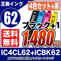EPSON インク エプソン プリンターインクカートリッジ カラー品番  ICBK62(ブラック)・...