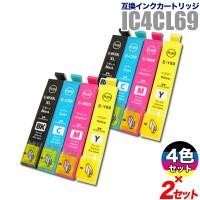 カラー品番:ICBK69(ブラック)・ICC69(シアン)・ICM69(マゼンタ)・ICY69(イエ...