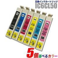 EPSON インク エプソン プリンターインクカートリッジ カラー品番:ICBK50(ブラック)・I...