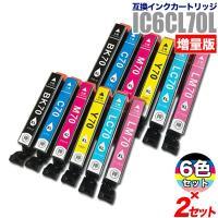 EPSON インク エプソン プリンターインクカートリッジ カラー品番:ICBK70L(ブラック)・...