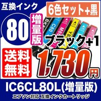 カラー品番:ICBK80L(ブラック)・ICC80L(シアン)・ICM80L(マゼンタ)・ICY80...