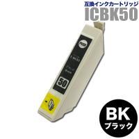 EPSON インク エプソン プリンターインクカートリッジ カラー品番:ICBK50(ブラック) 対...