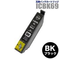 カラー品番:ICBK69(ブラック)  対応プリンター機種:Colorio(カラリオ)   PX-0...