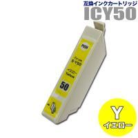 EPSON インク エプソン プリンターインクカートリッジ カラー品番:ICY50(イエロー) 対応...