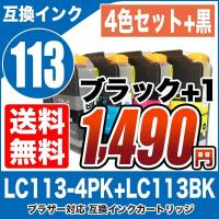 カラー品番:LC113BK(ブラック・LC-113BK)・LC113C(シアン・LC-113C)・L...