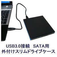 USB3.0接続 外付けドライブケース スリムSATA用 ブルーレイ/DVD/CD対応 ブラックベゼ...