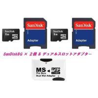 microSDカードとメモリースティックProDuo変換アダプタのセット商品です。 microSDは...