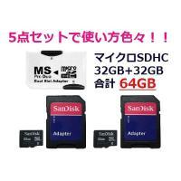 ★5点セットで超便利!★ microSDHCカード32G×2枚+Memory Stick Pro D...